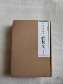 共和国教科书教授法·初小部分(套装共3册)