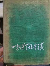 【50年代精装硬壳笔记本】劳动日记 封面写着 一切为了社会主义 首页 为中国地图 有毛主席标准相 1953年主要国民经济指标图  尾页也是中国地图 内页写过字 内页有部分插图【外观品相好;内页使用过的写过字】