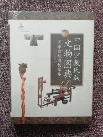 中国少数民族文物图典:闽东畲族博物馆卷
