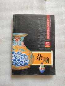 中国嘉德艺术品投资图典:杂项5
