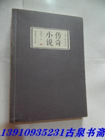 傳奇小說 (馮驥才精讀系列)