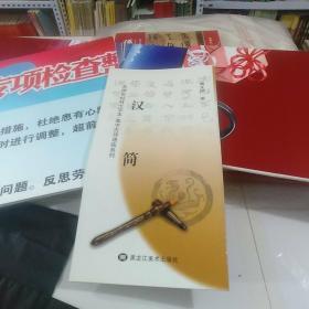 名碑名帖特大字本集字古诗速临系列汉简