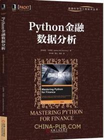 Python金融数据分析 金融线性问题 线性优化 非线性模型求根算法 衍生品定价数值方法 利率衍生工具波动率分析数据科学工程技术书