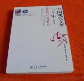 中国现代文学三十年 (修订版)