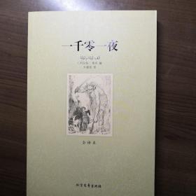 世界文学名著:一千零一夜(全译本)