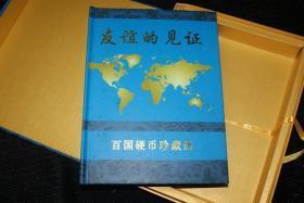 百国硬币珍藏册《友谊的见证》国际钱币收藏协会发行,全球限量发行10000册