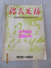强民足球:梅县强民体育会55周年特刊 1929-1984