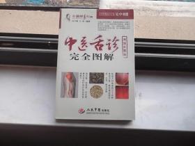 中医舌诊完全图解