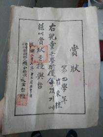 民国~〈x利街朝鲜人北一小学〉学术优等~~赏状。〈汉、朝两种文字,品好如图,少见〉