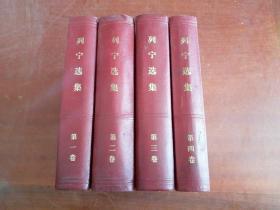 列宁选集(1-4册) 硬精装