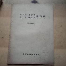 王洪文、张春桥、江青、姚文远,品行录(报刊摘要)