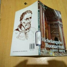 大师系列:米开朗基罗·波纳罗蒂