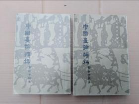 中国画论类编(上下册)                    (大32开)《186》