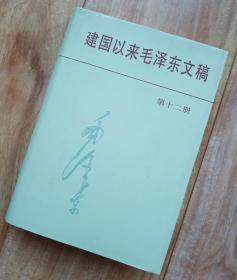 降价   建国以来毛泽东文稿 12   第十二册【精装  好品】(包邮) 减库存大降价