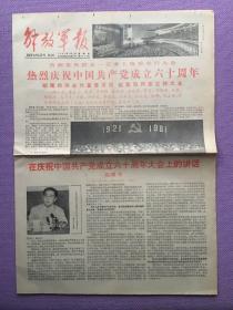 庆祝中国共产党成立60 周年