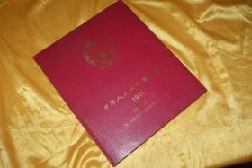 1999中华人民共和国邮票年册
