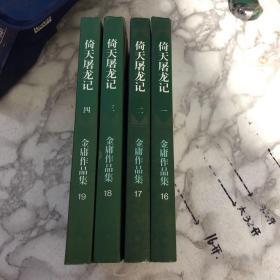 倚天屠龙记(1-4)三联 正版锁线装 私藏好品相