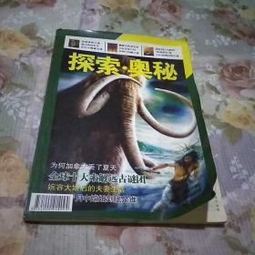 探索者杂志探索奥秘。合订本