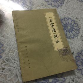 正版现货 《三字经》批注 有嘉兴县共青团赠阅章 有历史意义