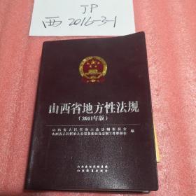 山西省地方性法规 : 2011年版