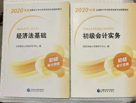 2020初级会计考试教材+东奥轻松过关一(全6册)初级会计实务+经济法基础