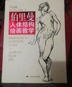 【几近全新】白金版  《伯里曼人体结构绘画教学》