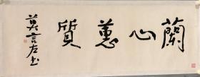 (双钻老店优惠,1幅9折,2幅8.5折,3幅8折)山东 莫言 书法,省诗词学会会长收藏作品流出,画面有收藏章,介意慎购。
