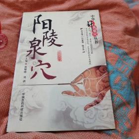 阳陵泉穴(中华针灸要穴丛书)