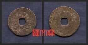 清代红铜制钱【乾隆通宝 】背 磨损, 直径24毫米,红铜古钱