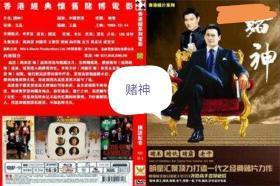 香港赌片系列 18赌 赌神123 赌圣123 赌侠12 赌船 赌王 赌尊 赌霸 赌后 赌豪 赌魔 赌煞 赌鬼 女赌神