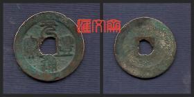 古代钱币-宋神宗赵顼年号钱【元丰通宝】(1078-1085年)苏轼篆书折二大钱,绿锈老包浆铜钱,直径29毫米,光背