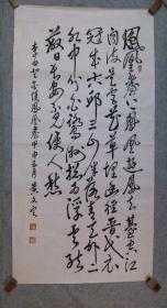 老旧书法 四尺整书法原稿 李白诗登金陵凤凰台