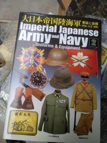 大日本帝国陆海军军装と装备 明治•大正•昭和Imperial Japanese Army and Navy ② Uniforms & Equipment