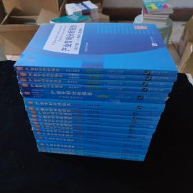 产业专利分析报告(第57册)——特种工程塑料(第1.2.3.4.6.7.8.9.10.13.15.16.21.35.53.54.56.57册) 共18册合售 其中9册未开塑封