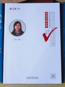 2016年国家司法考试119系列:民诉考前必背(厚大司考)