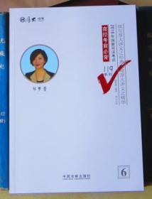 2016年国家司法考试119系列:商经考前必背(厚大司考)