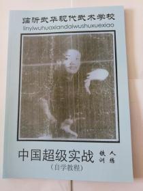 中国超级铁人训练