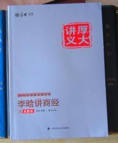 李晗讲商经之真题卷(厚大司考)