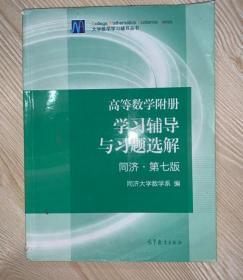 高等数学附册学习辅同济第七版9787040396904高等教育出