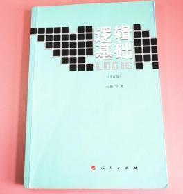 逻辑基础 修订版 王路 人民出版社 9787010123219