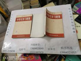 选择式中学化学习题集(上下册)32开本  包邮挂费