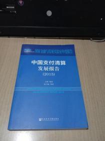 中国支付清算发展报告(2015)
