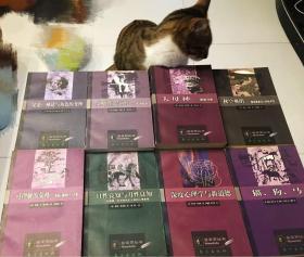 曼荼罗丛书(《大母神》《深度心理学与新道德》《日性良知与月性良知》《父亲:神话与角色的变换》《荣格的生活与工作》《秋空爽朗》《可理解的荣格》《猫、狗、马》全八册)
