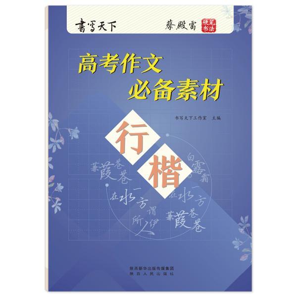 书写天下·高考作文必备素材·行楷字帖