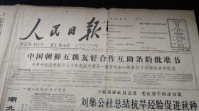 人民日报1961年9月11日