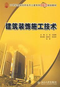 建筑装饰施工技术 王军 马军辉 北京大学出版社