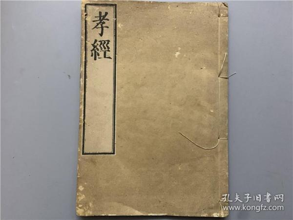 嘉慶時期和刻本《孝經》1冊全,孔安國傳、太宰純音。文化四年出版。品佳