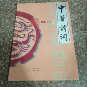 中华诗词    2001年第4期