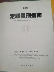 定罪量刑指南(第五版)