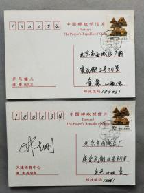 著名乒乓球运动员,邓亚萍丈夫 林志刚 签名邮政明信片两枚HXTX310059